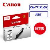 Canon CLI-771XL GY灰色 原廠墨水匣【迪特軍】