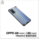OPPO A9 A5 2020 星耀保護殼 霧面背板 手機殼 四角加強 防摔殼 造型手機背蓋 保護殼 保護套