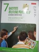 【書寶二手書T1/親子_YHZ】7個習慣教出優秀的孩子(教育現場篇)-自我領導力…_史蒂芬