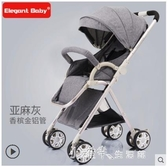 高景觀嬰兒推車可坐可躺超輕便攜式簡易折疊小孩兒童寶寶手推傘車YQS 小確幸生活館