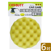 CARBUFF 車痴打蠟機波浪海綿/黃色 6吋(2入) MH-8719