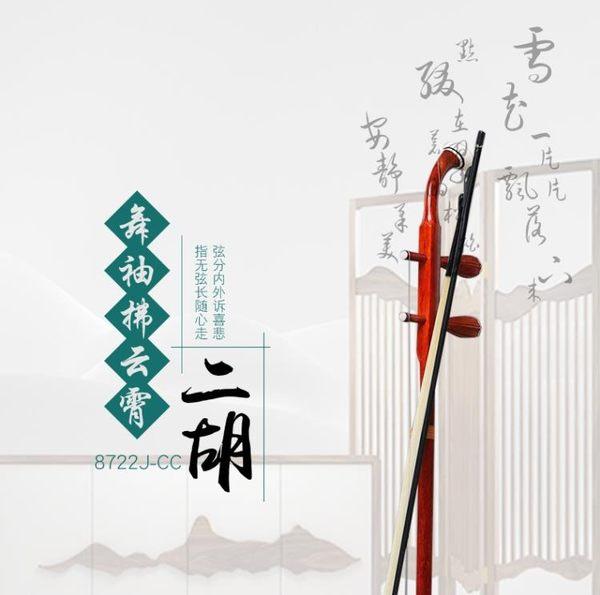 星海 專業花梨二胡樂器 初學者非洲紫檀木原木拋光二胡 8722J-CC
