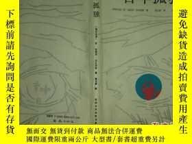 二手書博民逛書店百年孤獨罕見1993年出版Y15322 [哥倫比亞]馬爾克斯著
