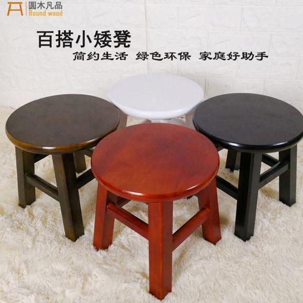 小矮圓凳茶幾凳小木凳現代中式換鞋小板木頭兒童凳家用WY