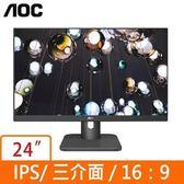 【台中平價鋪】全新 AOC 24E1Q 23.8吋(16:9)液晶顯示器
