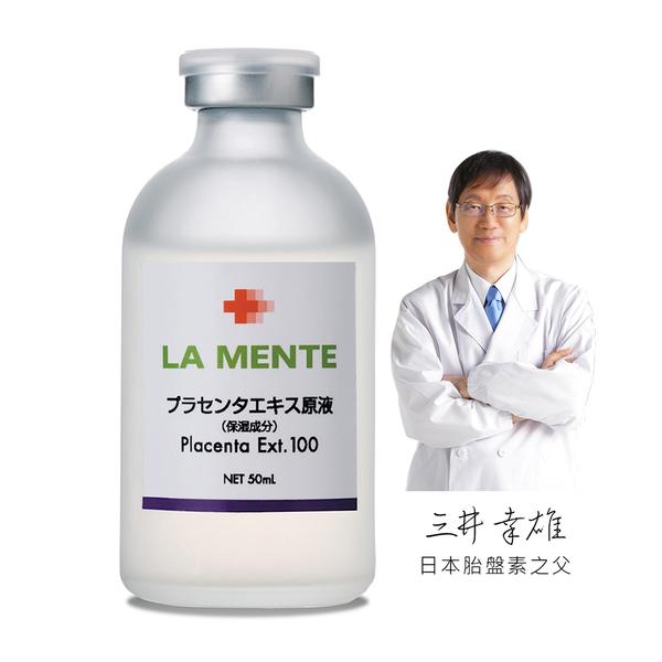 胎盤素前導原液 50ml 精華液 日本天然物研究所