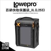 Lowepro 羅普 GearUp Creator Box XL II 百納快取保護袋 L253 公司貨【可刷卡】薪創數位