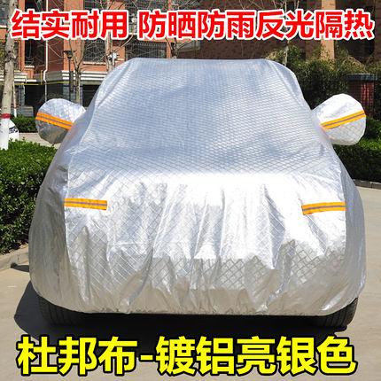 汽車車衣車罩外套防曬防雨 隔熱遮陽通用車套外罩蓋車布【店長推薦】  快速出貨