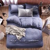 簡約純色床上用品1.8m磨毛床單被套1.5四件套【雙12限時8折】