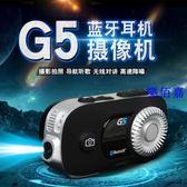 AiRide摩托車頭盔G5藍牙耳機行車記錄儀高清攝像相機防水無線對講