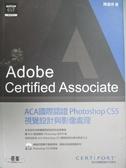 【書寶二手書T4/電腦_ZGX】ACA國際認證:Photoshop CS5 視覺設計與影像處理_陳達得