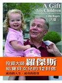(二手書)投資大師羅傑斯給寶貝女兒的12封信