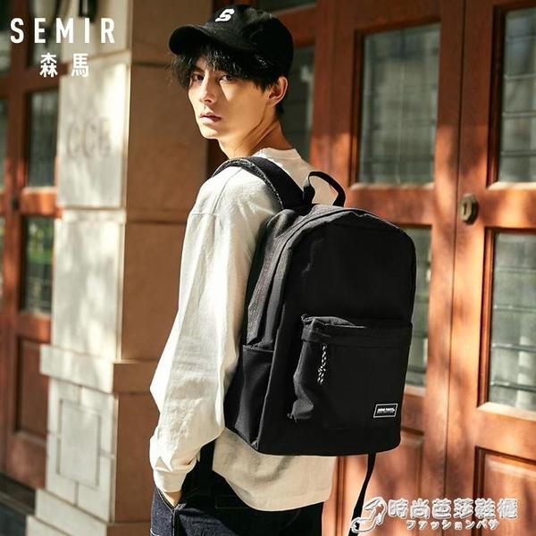 森馬雙肩包女韓版簡約旅行背包中學生大容量高中書包男 時尚潮流 時尚芭莎
