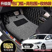 汽車腳墊北京現代領動腳墊全包圍款專車專用包邊全大包圍絲圈汽車腳墊MKS摩可美家