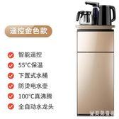 家用立式飲水機 遙控全自動旋轉龍頭開飲機 多功能下置式水桶茶吧機 CJ5284『寶貝兒童裝』