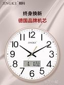 鐘錶掛鐘客廳現代簡約大氣家用石英鐘創意靜音圓形電子錶時鐘掛錶【雙十一狂歡】