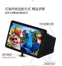 手機螢幕放大器放大鏡高清寶大屏投影3D通用看電視電影高清寶大屏投影