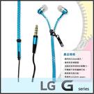 ◆拉鏈型 入耳式耳機/麥克風/LG G2...