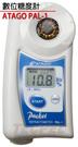 TECPEL 泰菱 糖度計 日本 ATAGO 愛宕 PAL-1 數位折射計 防水/自動溫度補償~公司貨