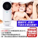 SpotCam 真雲端家用監控攝影機(送...