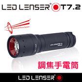 ◤大洋國際電子◢ 德國 LED LENSER T7.2 專業遠近調焦手電筒 A00117