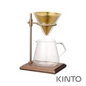 日本KINTO SCS經典黃銅手沖咖啡四件組