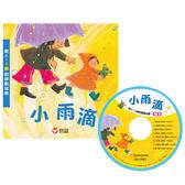 小雨滴:給0~3歲的律動兒歌集(附CD) (OS小舖)