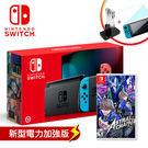 【NS組合】任天堂 新版紅藍主機+異界鎖鏈+充電座+保護貼