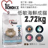 [寵樂子]《瑪丁-第一優鮮》成貓低敏海鮮配方-2.72KG