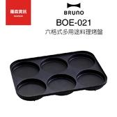 BRUNO BOE021 MULTI 多功能 六格式 料理盤 烤盤 鑄鐵烤盤 原廠公司貨