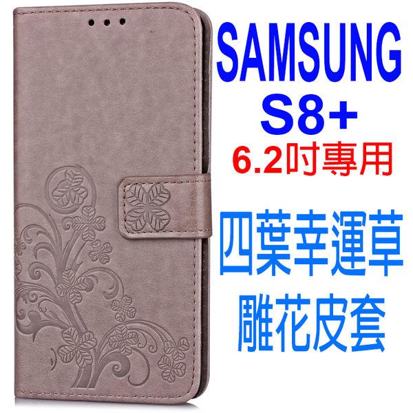 【幸運四葉草】三星SAMSUNG S8+ Plus G955FD 6.2吋 防震抗摔 帶磁扣 四葉草側掀皮套/TPU軟套-ZY