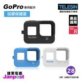 【建軍電器】TELESIN Gopro hero 8 專用 配件 裸機 矽膠 保護套 3色可選