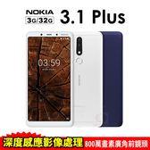 Nokia 3.1 Plus 32G 6吋 智慧型手機 24期0利率 免運費