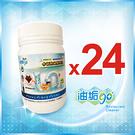 【油垢go】水管除油酵素錠(餐廳廚房專用)-30顆/罐 24罐裝