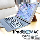 ipad鍵盤2019新款ipad藍芽鍵盤pro10.5保保蘋果air2超薄9.7平板mini皮套 數碼人生