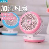 噴霧加濕製冷USB風扇可充電學生迷你宿舍便攜隨身小型空調電風扇zg【七夕全館88折】
