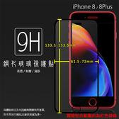 ▽Apple 蘋果 iPhone 8 / 8 Plus 滿版 鋼化玻璃保護貼 9H 全螢幕 滿版玻璃 鋼貼 鋼化貼 玻璃膜 保護膜