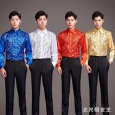表演服裝 彩色亮片襯衫舞臺演出男士襯衣大合唱表演主持歌手服裝大碼 df7276【大尺碼女王】