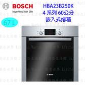 【PK廚浴生活館】 高雄 BOSCH 博世 HBA23B250K 4系列 60公分 嵌入式 烤箱 實體店面 可刷卡