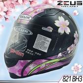 免運 瑞獅 ZEUS 小帽體 安全帽 ZS-821 821 BH3 珍珠黑紫 輕量化 小頭款 全罩帽 E11插釦