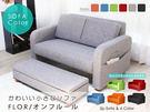 沙發 雙人沙發 FLOR芙蘿日式雙人沙發...
