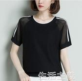 夏季短袖t恤女2020新款寬鬆顯瘦百搭套頭圓領鏤空氣質冰絲針織衫 生活主義