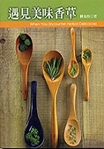 二手書博民逛書店 《遇見美味香草: When You Encounter Herbal Delicacies》 R2Y ISBN:986730831X│陳祐松