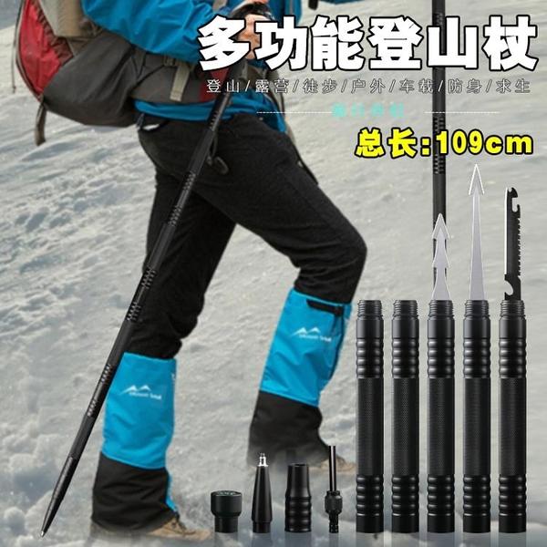 登山杖手杖戶外多功能摺疊