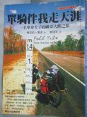 【書寶二手書T8/勵志_IKI】單騎伴我走天涯_原價380_黛芙拉.