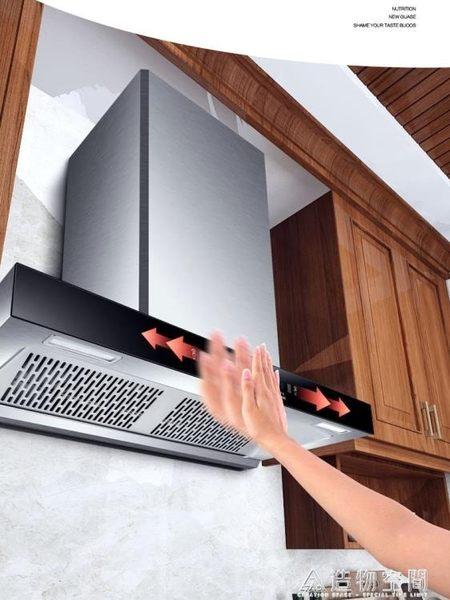 頂吸式家用抽油煙機歐式自動清洗觸摸T型塔型脫排壁掛式吸油煙機 220vNMS造物空間