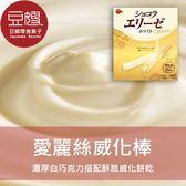 【北日本】日本零食 白巧克力愛麗絲威化棒