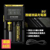 NiteCore D2 充電電池 充電器 液晶顯示 同時2顆充電 適用 3號 4號 18650 16650(V50-1421)