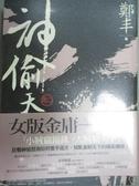 【書寶二手書T2/武俠小說_NEQ】神偷天下(卷二)_鄭豐