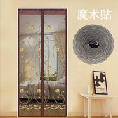 魔術貼防蚊門簾 夏季家用客廳臥室加密磁性紗門紗窗簾子紗簾定做